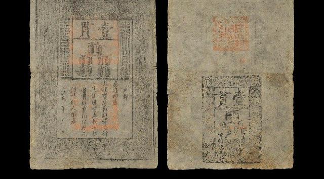 uang kertas pertama cina